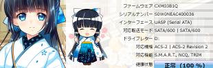 Image of CrystalDiskInfo 6 Shizuku Edition