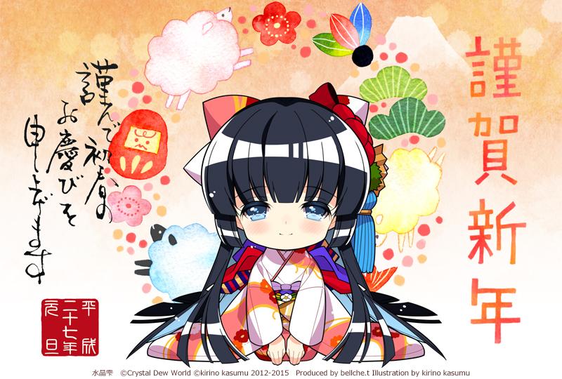 謹賀新年 2015 ~桜~