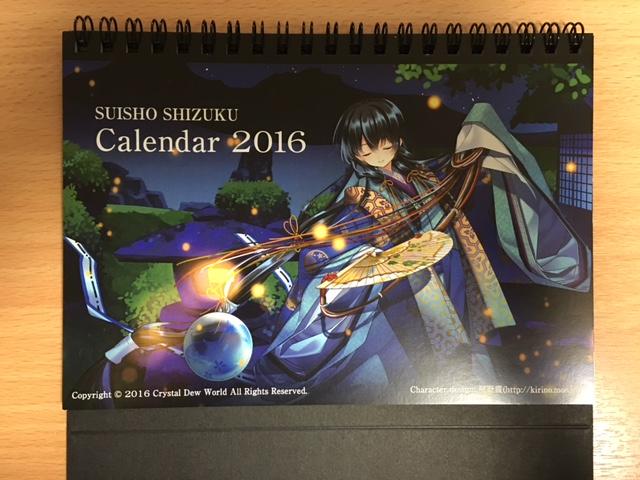 Suisho Shizuku Calendar 2016