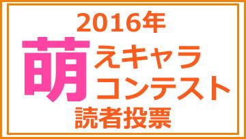 「アキバで見かけた萌えキャラコンテスト」3位!!