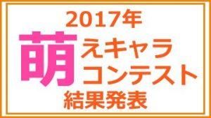 「アキバで見かけた萌えキャラコンテスト 2017」3位!!
