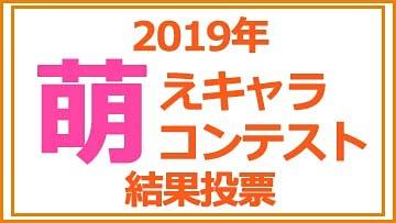 「アキバで見かけた萌えキャラコンテスト 2019」3位!!